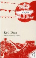 Red Dust: A Path Through China - Ma Jian